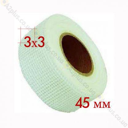Лента-серпянка 45 мм | низкая цена в Киеве | интернет-магазин А2+
